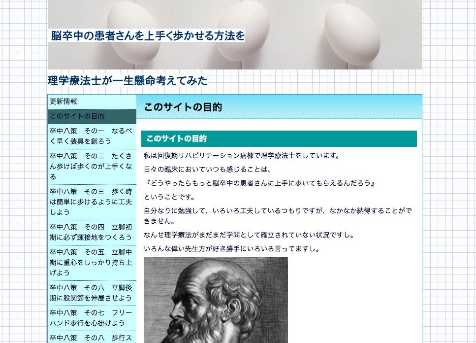 理学療法士 おすすめブログ