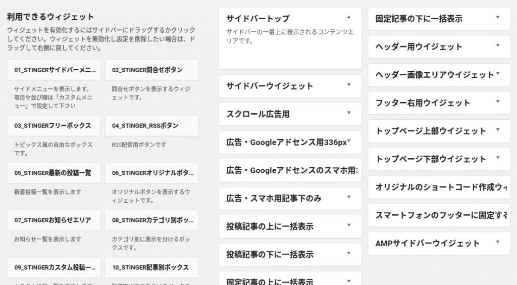 WordPress オススメテーマ